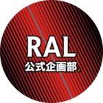 【運営】RAL広報企画