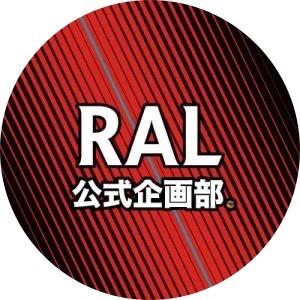 RAL 広報企画部